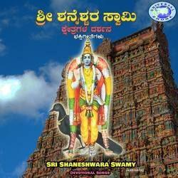 SriShaneshwaraSwamyKshetraDarshana songs
