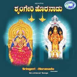 Sringeri Horanadu - Kshetra Mahatme songs
