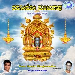 Vara Needo Manjunatha songs