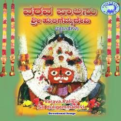 Listen to Vara Bandaithe songs from Varava Palisu Sri Huligemma Devi
