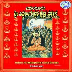YadiyuruSriSiddalingeshwaraKsetraDarshana songs