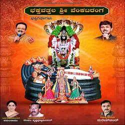 Bhakthavastala Sri Venkataranga songs