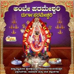 Ambe Parameshwari Durga Parameshwari songs