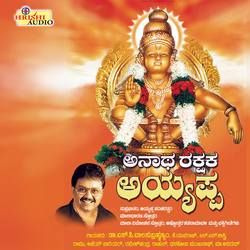 Anatha Rakshaka Sri Ayyappa songs