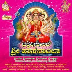 Bhaktharigolida Sri Hasanambe songs