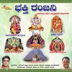 Bhakthi Ranjani songs