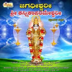 Jagadheeshwari Sri Kannika Parameshwari songs