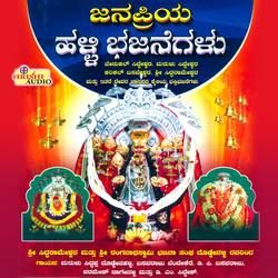 Janapriya Halli Bhajanegalu songs