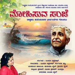 Mohisuva Sanje songs