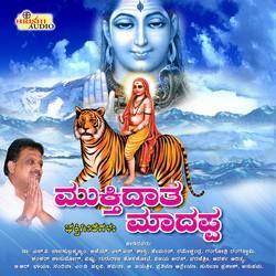 Mukthidatha Madappa songs