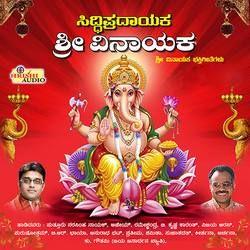 Siddhipradhayaka Sri Vinayaka songs