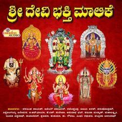 Sri Devi Bhakthi Malike songs