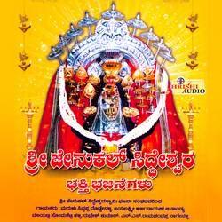 Sri Jenukal Siddeshwara Bhakthi Bhajanegalu songs