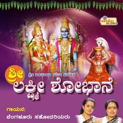 Sri Lakshmi Shobane songs