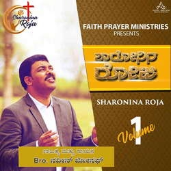 Sharonina Roja - Vol 1 songs