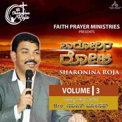 Sharonina Roja - Vol 3 songs
