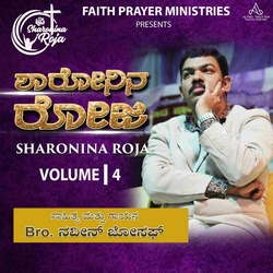 Sharonina Roja - Vol 4 songs