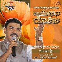Sharonina Roja - Vol 2 songs