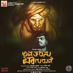 Avatarisu Baa Guruve songs