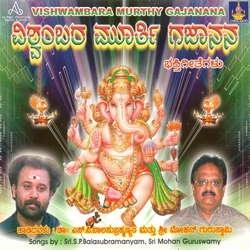 Vishwambara Murthy Gajanana songs