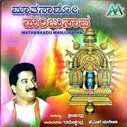 Mathanaadu Manjunatha