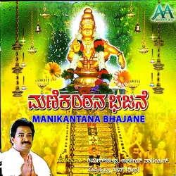 Manikantana Bhajane songs