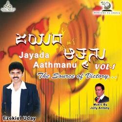 Jayada Aathmanu - Vol 1 songs