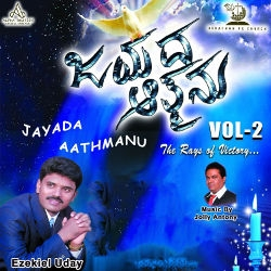 Jayada Aathmanu - Vol 2 songs