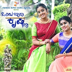 Olidu Baara Krishna songs