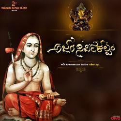 Ajam Nirvikalpam songs