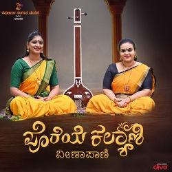 Porekalyaani Veenaapaani songs