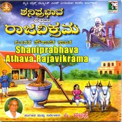 Shani Prabhava Athava Raja Vikrama - Pouranika Nataka drama