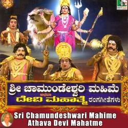Sri Chamundeshwari Mahime Athava Devi  Mahatme Rangagitegallu drama