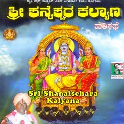 ಶ್ರೀ ಶನೈಶ್ಚರ ಕಲ್ಯಾಣ ಹರಿ ಕಥೆ drama