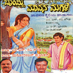 Barammi Mavana Magale songs