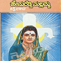 Hemareddy Mallamma (Vol 1 And 2) songs