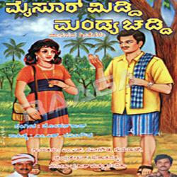 Mysore Middy Mandya Chaddi songs