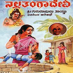 Nallathanga Devi songs