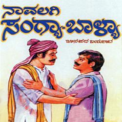 Navalagi Sangya Balya songs