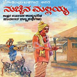 Nucchina Mallayya songs