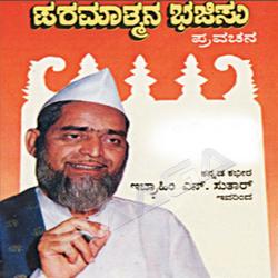 Paramathmana Bhajisu songs