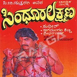 Sindhoora Lakshmana songs