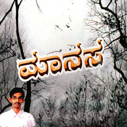 Listen to Baburappa Thathana Mahimey songs from Manasa