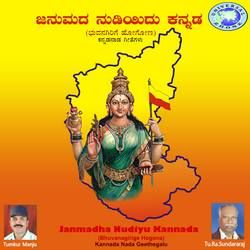 Janmadha Nudiyu Kannada songs