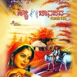 Halli Janapada Geethegalu songs