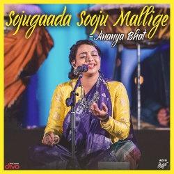 ಸೂಜುಗಾದ ಸೂಜು ಮಲ್ಲಿಗೆ songs