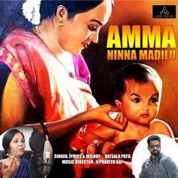 Listen to Amma Ninna Madilu songs from Amma Ninna Madilu