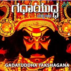 Gadayuddha Yakshagana songs