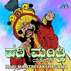 Hari Mantri Yakshagana songs