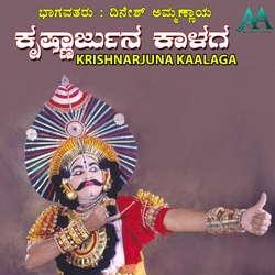 Krishna Arjuna Kalaga songs